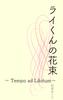【ヒューマンドラマ】ライくんの花束 〜Tempo ad Libitum〜【恋愛】