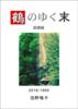 【無料】鶴のゆく末 試読版