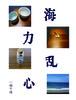 【伝奇・オカルト・ホラー・猟奇】海力乱心【幻想小説】