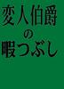 【現代】【手製本】変人伯爵の暇つぶし 〜追懐案件〜