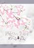 【児童文学・童話】四つの季節をめぐる森