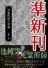 【準新刊】死霊術師の菜園【テキレボ初売り】