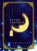 おやすみ前に読む合同誌【Dream Lantern】