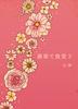 【ハイファンタジー】【恋愛】最果て食堂3