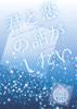 【R18】君と恋の話がしたい上巻(刀剣乱舞/へし燭)