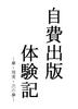 【ノンフィクション】自費出版体験記〜夢・現実・次の夢〜