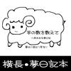 羊の数を数えて 小高まあな夢日記