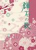 【ハイファンタジー】【和風・短編集】輝石の歌【残部僅少】