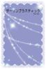 【300SSラリー】ダーリンプラスティック