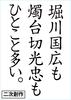 【二次創作・刀剣乱舞】堀川国広も燭台切光忠もひとこと多い。