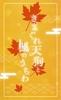 【ハイファンタジー】【和風】きまぐれ天狗と楓のうちわ