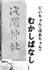 【ノンフィクション】【歴史・時代劇】じいちゃんとばあちゃんのむかしばなし