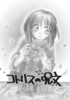 【ハイファンタジー】コトハスの呪文2 花の名前、此方の夢