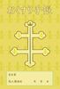 【歴史】【グッズ】ジャンヌダルク列聖百周年記念グッズ:ロレーヌ十字おくすり手帳