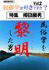 【評論】「民俗学は好きですか?」vol.2 特集「柳田國男 〜民俗学を黎明した男〜」
