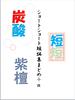 【SF】【伝奇・オカルト・ホラー・猟奇】ショートショート短編集まとめ+α