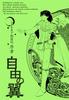 【ハイファンタジー】【無料配布】自由の翼〜シタルキア創国記序章〜