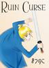 【ハイファンタジー】Ruin Curse