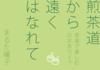 【エッセイ・随筆】煎茶道から遠くはなれて 〜邪道で楽しむ日本茶ライフ〜【初頒布】