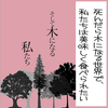 【SF】そして木になる私たち
