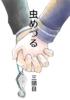 【恋愛】虫めづる 三頭目