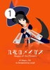 【ライトノベル】 九花のメイガス 1