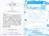 【旧300SSラリー】往復書簡 (3)(4)