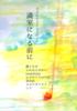 【恋愛】【アンソロジー】ラブホテルアンソロジー「満室になる前に」