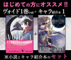 【ローファンタジー】ヴォイド1巻+キャラ紹介本1セット