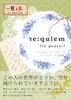【新刊】【FF7/レノ×イリーナ/R18】Re:quiem.(in peace)
