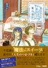 【ローファンタジー】蒼衣さんのおいしい魔法菓子【キャラ文芸風】