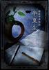 【BL】【伝奇・オカルト・ホラー・猟奇】猫屋奇譚怪談 半夏生【R18】