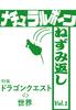 【2次創作】【ハイファンタジー】ドラゴンクエスト特集 ナチュラルボーンねずみ返し