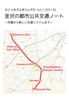 金沢の都市交通ノート