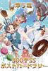 【旧300SSラリー】過去分セット第5回【300円カンパ版】