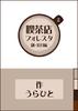 【現代】喫茶店フォレスタ 2(創編・美月編)