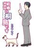 【新刊】結婚相談員の桐島です