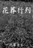 【ハイファンタジー】【SF】【純文学】【BL】花葬行列