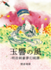 【歴史】【ライトノベル】玉響の風-明治剣豪夢幻綺譚-