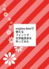 【その他】mojimo-kireiで使えるフォントで文字組見本を作ってみた【情報】