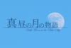 【無料配布】真昼の月の物語 人物紹介ポスカ