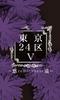 【BL】【ブロマンス】【読み切り】【刑事物】【ミステリー】東京24区5 −悠遠−