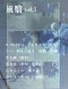【詩歌】【会誌・合同誌】風翳 vol.1