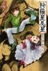 【ハイファンタジー】【恋愛】【中華風】綺羅星美星-夜空ニ懐フ君想フ-