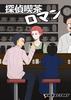 【現代】探偵喫茶ロマン