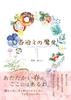【ローファンタジー】【児童文学】春迎えの魔女