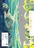 【純文学】【現代】【百合】みてる凪が見ている