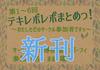 【新刊】第1〜6回 テキレボレポまとめっ!【横長本】