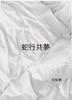 【ローファンタジー】【BL】蛇行共夢【新刊】