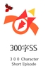 300字SS